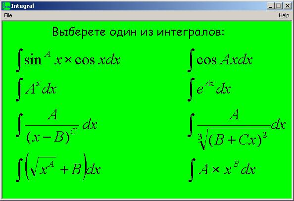 Программа Нахождения Пределов Функции
